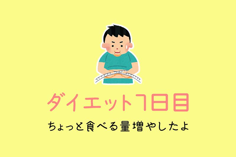 ダイエット7日目の経過報告