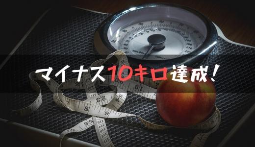 ダイエット16日目でマイナス10キロ達成しました。