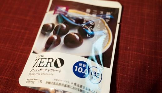 糖類ゼロのチョコレート ローソン「ZERO ノンシュガーチョコレート」