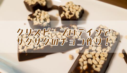 ダイエットに最適すぎるチョコレート作り!クリスピープロテインチョコ