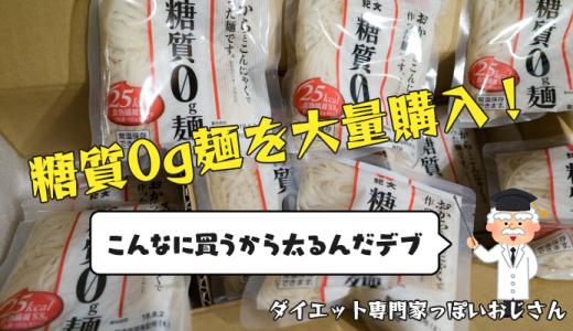 糖質0g麺の汎用性がすげえ!保存がきく平麺タイプを大量購入したよ