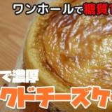 低糖質ベイクドチーズケーキ