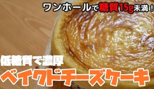 ド定番!濃厚チーズケーキの作り方【糖質制限】
