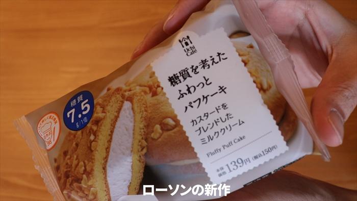 糖質を考えたふわっとパフケーキ