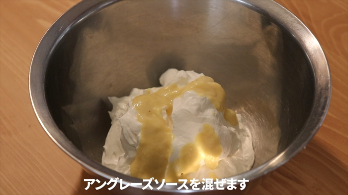 アングレーズソースとホイップクリームを混ぜます