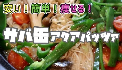 安くて簡単!オシャレなダイエットレシピ「サバ缶のアクアパッツァ」の作り方