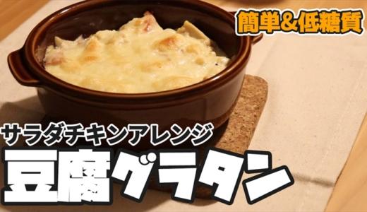 コンビニで買える材料だけ!豆腐グラタンの作り方【サラダチキンアレンジ】