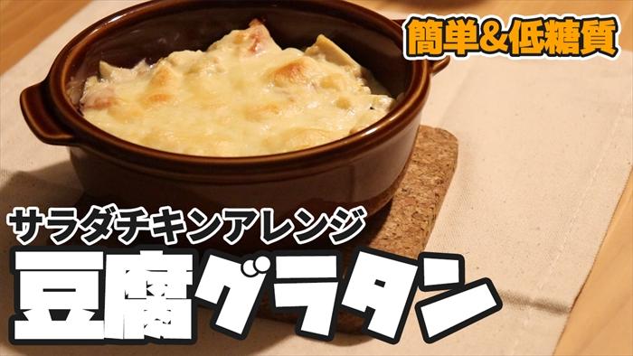 豆腐グラタンの作り方